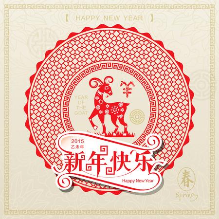 Gelukkig Chinees Nieuwjaar decoratieve, jaar van de geit, met naadloze patroon achtergrond.