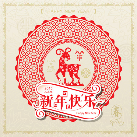 oriental: Happy Chinese New Year decorative, year of the goat, with seamless pattern background.