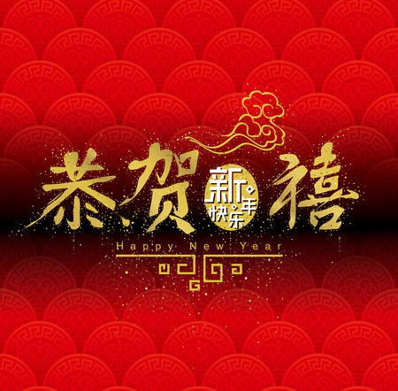 Lural New Year card design with golden Chinese character Happy New Year. Illustration
