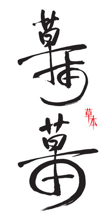 calligraphie arabe: De la calligraphie chinoise � base de plantes. Isolated on white.