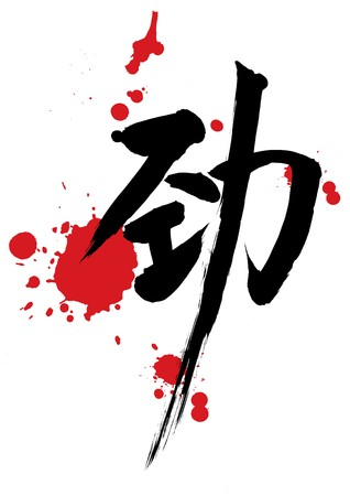 chinese calligraphy: Chinese calligraphy of Strength