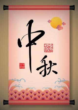 mid autumn: Chinese Greeting Calligraphy for Mid Autumn Festival