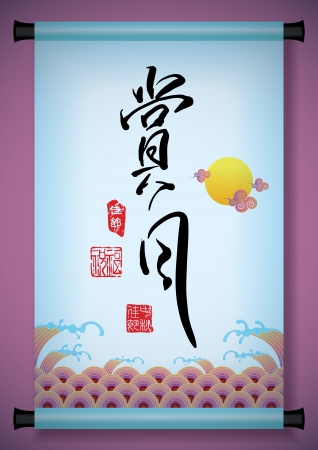 Chinese Greeting Calligraphy for Mid Autumn Festival - Admiring Moon Vector