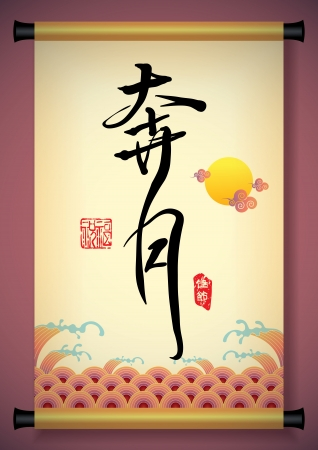 Chinese Greeting Calligraphy for Mid Autumn Festival - Wishes Approaching to Moon Vector