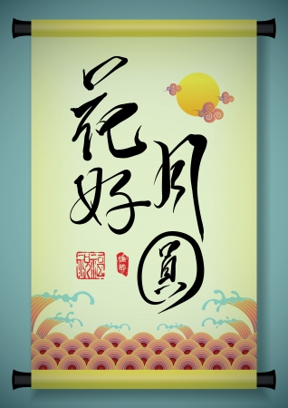 mid autumn: Chinese Greeting Calligraphy for Mid Autumn Festival - The Reunion