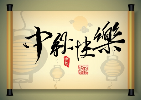 mid autumn: Chinese Greeting Calligraphy for Mid Autumn Festival - Happy Mid Autumn Festival Illustration