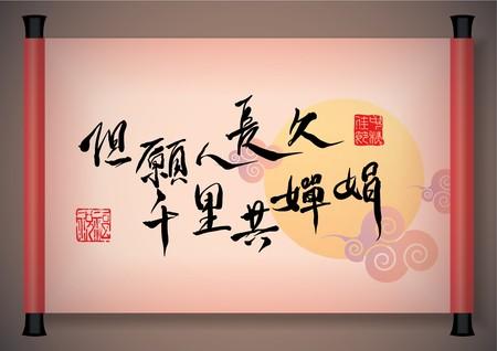 中国の中間秋の祝祭のための書道の挨拶 - 永遠の幸せを願って  イラスト・ベクター素材