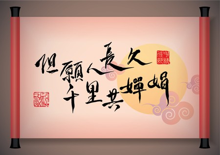 Chinese Greeting Calligraphy for Mid Autumn Festival - Wishing Happiness for Eternity  일러스트