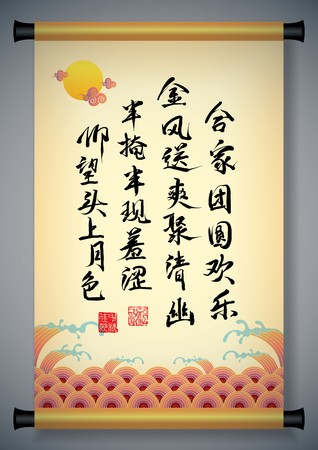 Chinese Greeting Calligraphy for Mid Autumn Festival - Poem of Festive Reunion Illustration