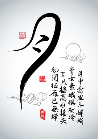 chinese writing: Chinese Greeting Calligraphy for Mid Autumn Festival - Poem of Wishes