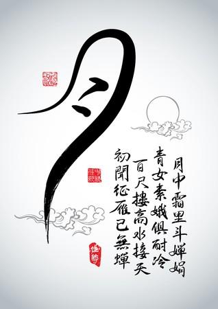 Chinesische Kalligraphie für Gruß Mid Autumn Festival - Gedicht der Wünsche