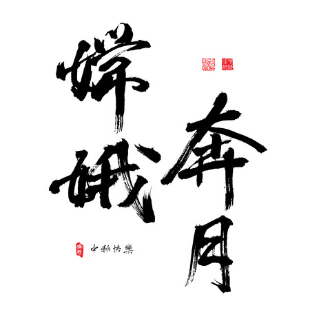 stoke: Chinese Calligraphy for Mid Autumn Festival  Translation, Main  Chang-e, Chinese Moon Goddess Galloped to The Moon, Second  Happy Mid Autmn Festival, Stamp  Blessed Feast