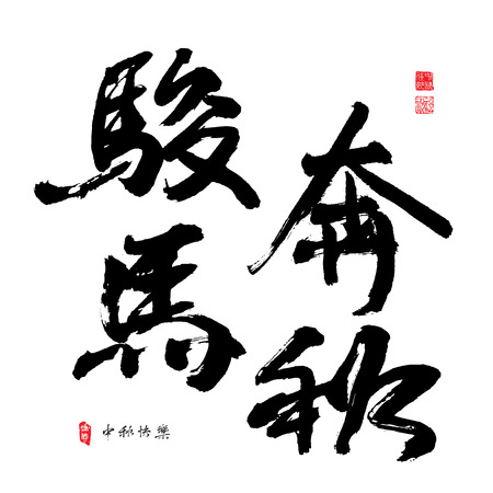 Chinese Calligraphy for Mid Autumn Festival, Year of The Horse  Translation, Main  Horse Galloped During The Feast of Mid Autumn, Second  Happy Mid Autmn Festival, Stamp  Blessed Feast Vector