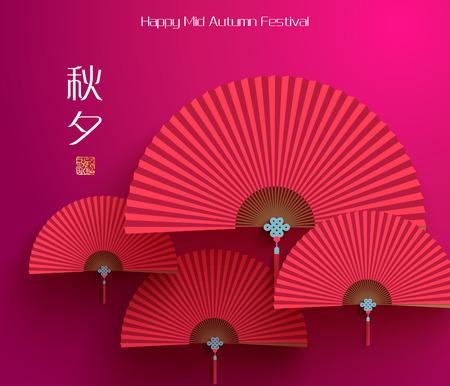 Vector Oriental Folding Paper Fan Vertaling Hoofd Mid Autumn Festival Chuseok, Stempel Blessed Feest Vector Illustratie