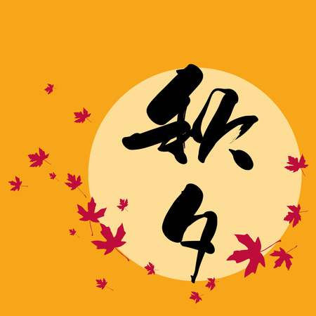 Vector Korean Mid Autumn Calligraphy  Translation  Chuseok - Mid Autumn Çizim