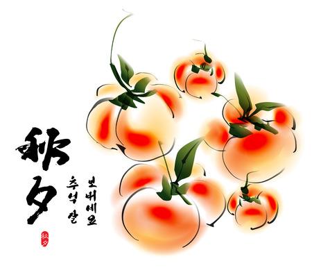 ベクトル水墨画柿の秋祭り半ば韓国の秋夕のおかげで日、韓国語テキストの感謝祭夕中旬秋祭り収穫休日翻訳を与える