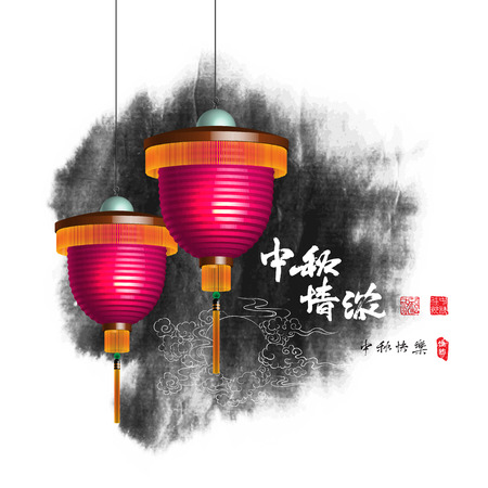 lantern festival: Vector Mid Autumn Festival Design Element  Translation, Main  Mid Autumn Lovesickness, Second  Happy Mid Autumn Festival, Stamps  Blessed Feast