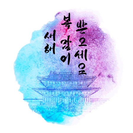 Vector Korean Palace and New Year Calligraphy  Translation  Happy New Year
