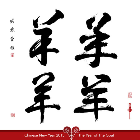 good fortune: Vector Goat Calligraphy, Chinese New Year 2015  Translation of Calligraphy  Goat 2015, Red Stamp  Good Fortune  Illustration
