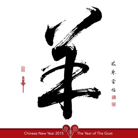 cabra: Vector Cabra caligrafía, año nuevo chino 2015 Traducción de la caligrafía de Cabra 2015, sello rojo de la buena fortuna Vectores