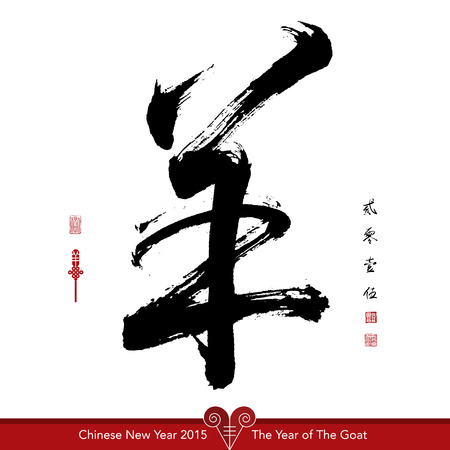 Vector Goat Calligraphy, Chinese New Year 2015  Translation of Calligraphy  Goat 2015, Red Stamp  Good Fortune  Çizim