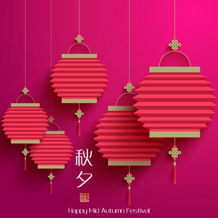 moon cake festival: Vector Oriental Paper Lantern  Translation, Main  Mid Autumn Festival  Chuseok , Stamp  Blessed Feast Illustration