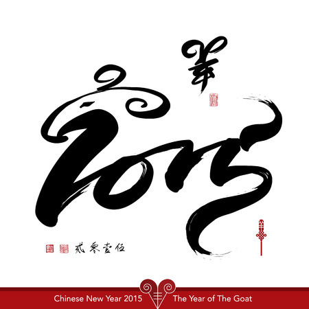 goat: Vector Goat Calligraphy Painting in 2015 Form, Chinese New Year 2015  Translation of Calligraphy  Goat 2015, Red Stamp  Good Fortune