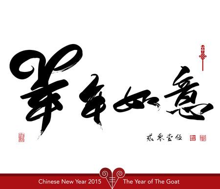 cabra: Vector Cabra caligrafía, año nuevo chino 2015 Traducción de la caligrafía Auspicioso año de la cabra, sello rojo de la buena fortuna