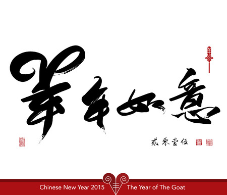 Vector Goat Calligraphy, Chinese New Year 2015  Translation of Calligraphy  Auspicious Year of The Goat, Red Stamp  Good Fortune  Vector