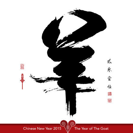 Vector Goat Calligraphy, Chinese New Year 2015  Translation of Calligraphy  Goat 2015, Red Stamp  Good Fortune  Illustration