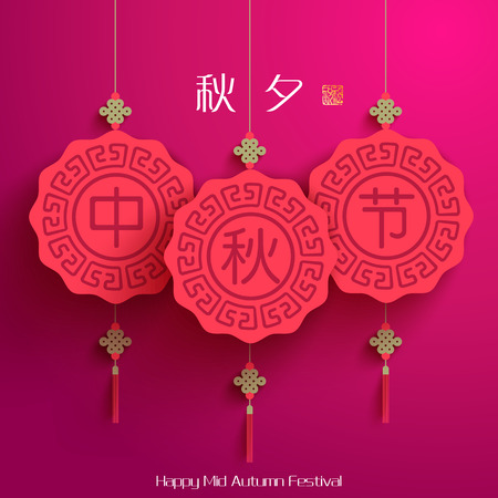 Vector Oriental Paper Lantern  Translation, Main  Mid Autumn Festival  Chuseok , Stamp  Blessed Feast Vectores