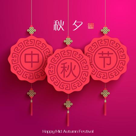 faroles: Vector Papel Oriental linterna Traducción, Main Medio Otoño Festival Chuseok, sello Bendito Fiesta