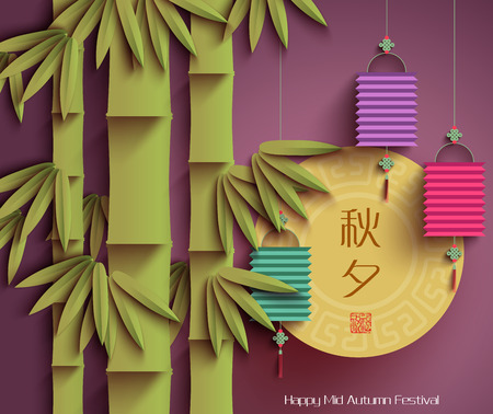 Design Elements for Mid Autumn Festival Vector