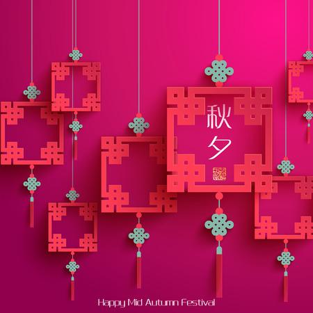 Autumn: Los patrones chinos para Festival del Medio Otoño Vectores