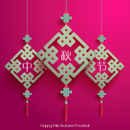 chinese festival: Chinese Patterns for Mid Autumn Festival  Translation Illustration