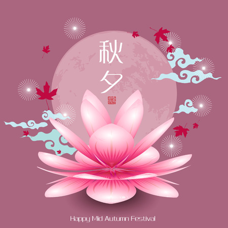 Lotus Mid Autumn Festival Vector
