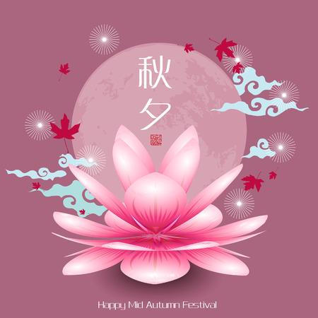moon cake festival: Lotus Mid Autumn Festival