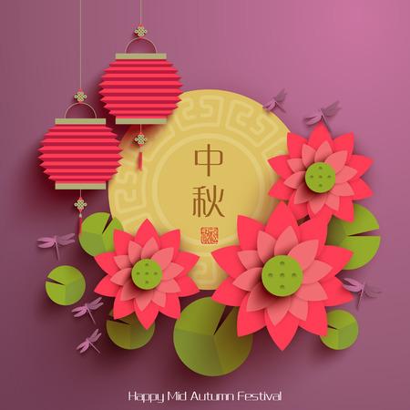 Papel de Lotus Festival del Medio Otoño Ilustración de vector