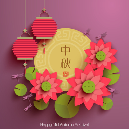 Papier Lotus van Mid Autumn Festival Stock Illustratie