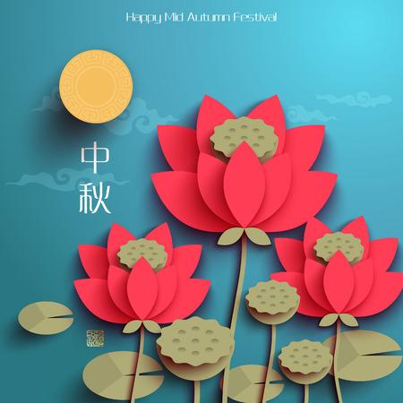 otoño: Papel de Lotus Festival del Medio Otoño