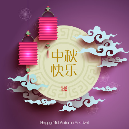 Paper Graphics Design Elements of Mid Autumn Festiva Vector