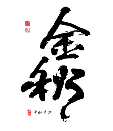 Chinese Calligraphy for Mid Autumn Festival  Year of The Horse   Translation, Main  Golden Mid Autumn, Second  Happy Mid Autmn Festival, Stamp  Blessed Feast