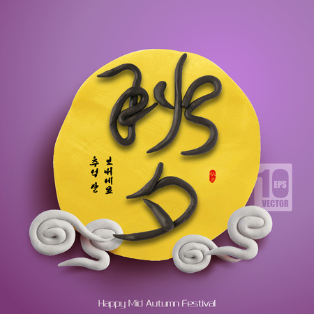 mid autumn: Vector Clay Graphics for  Mid Autumn Festival  Translation, Main   Chuseok  Mid Autumn Festival , Second  Happy Mid Autumn Festival, Red Stamp  Chuseok  Mid Autumn Festival