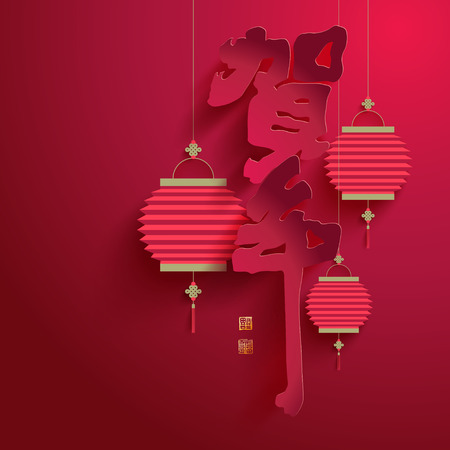 chinese calligraphy: Vector Chinese Calligraphy Paper Cutting. Translation of Calligraphy: New Year Celebration. Translation of Stamps: Good Fortune.
