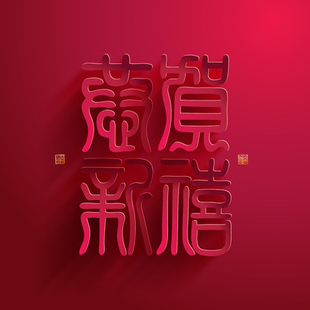 Vector Chinese Calligraphy Paper Cutting. Translation of Calligraphy: New Year Greeting. Translation of Stamps: Good Fortune. Vector