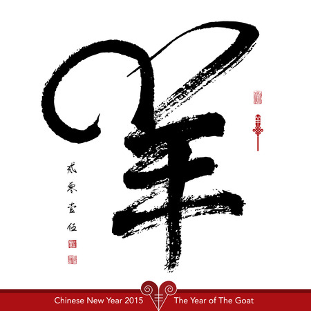Vector Goat Calligraphy, Chinese New Year 2015. Translation of Calligraphy: Goat 2015, Red Stamp: Good Fortune. Illustration