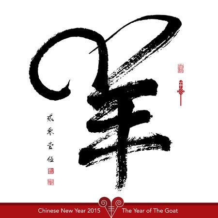 translation: Vector Goat Calligraphy, Chinese New Year 2015. Translation of Calligraphy: Goat 2015, Red Stamp: Good Fortune. Illustration