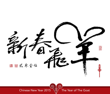 Vector Goat Calligraphy, Chinese New Year 2015. Translation of Calligraphy, Main: The New Year is in the Air, Sub: 2015, Red Stamp: Good Fortune. Illustration