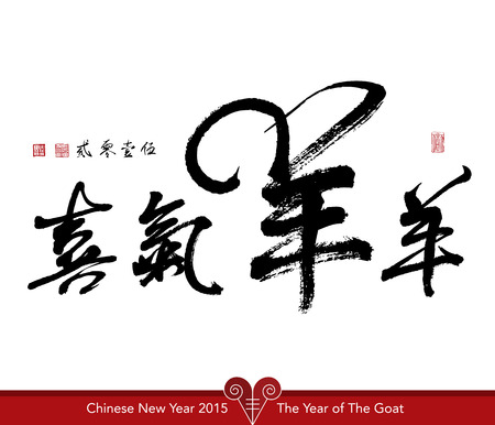 lunar new year: Vector Goat Calligraphy, Chinese New Year 2015. Translation of Calligraphy, Main: Happiness, Sub: 2015, Red Stamp: Good Fortune.
