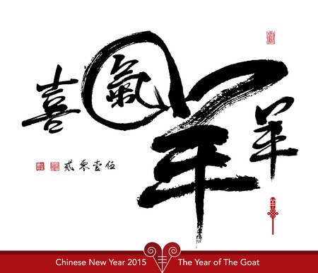 Vector Goat Calligraphy, Chinese New Year 2015. Translation of Calligraphy, Main: Happiness, Sub: 2015, Red Stamp: Good Fortune.